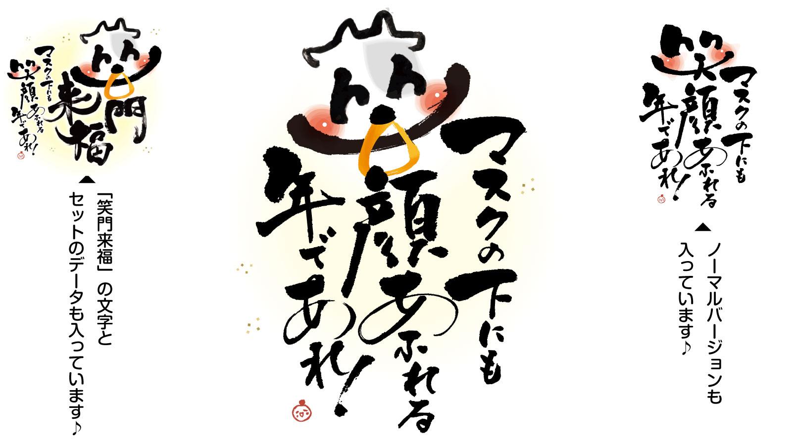 【マスクの下にも笑顔】丑年 年賀状素材