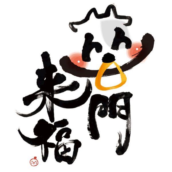 【笑門来福】丑年年賀状フリー素材